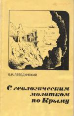 С геологическим молотком по Крыму