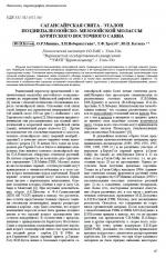 Сагансайрская свита - эталон позднепалеозойско-мезозойской молассы Бурятского Восточного Саяна