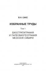 Сакс В.Н. Избранные труды. Том 1. Биостратиграфия и палеобиография мезозоя Сибири