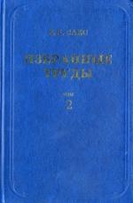 Сакс В.Н. Избранные труды. Том 2. Этапность развития биосферы и органического мира в мезозое