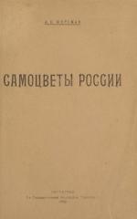 Самоцветы России. Том 1