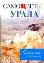 Самоцветы Урала. Справочник-путеводитель