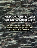Самоорганизация рудных комплексов. Синергетические принципы прогнозирования и поисков полезных ископаемых