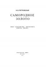 Самородное золото (общая характеристика, типоморфизм, вопросы генезиса)