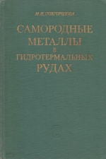 Самородные металлы в гидротермальных рудах