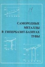 Самородные металлы в гипербазит-базитах Тувы