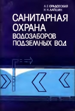 Санитарная охрана водозаборов подземных вод