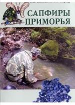 Сапфиры Приморья. Геология, минеральные ассоциации и генезис