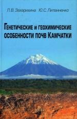 Саратовский научно-образовательный геоэкологический полигон