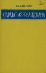 Сармат Азербайджана