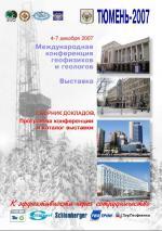 Сборник докладов Международной конференции геофизиков и геологов