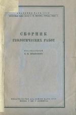 Сборник геологических работ