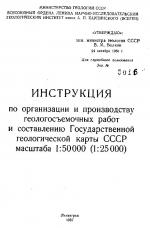 Сборник инструкций (исторический обзор)