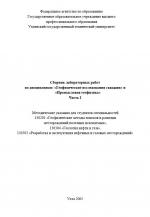 Сборник лабораторных работ по дисциплинам: «Геофизические исследования скважин» и «Промысловая геофизика». Часть I