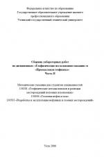 Сборник лабораторных работ по дисциплинам: «Геофизические исследования скважин» и «Промысловая геофизика»/ Часть II
