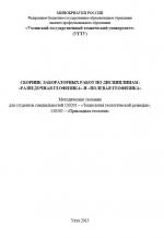 """Сборник лабораторных работ по дисциплинам """"Разведочная геофизика"""" и """"Полевая геофизика"""""""