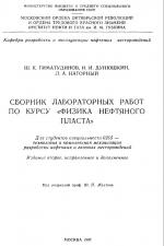 """Сборник лабораторных работ по курсу """"Физика нефтяного пласта"""""""