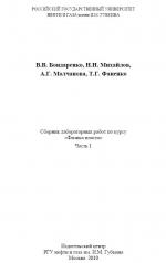 Сборник лабораторных работ по курсу Физика пласта. Часть 1