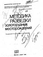 Сборник методических материалов (исторический обзор)