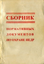 Сборник нормативных документов по охране недр. В трех томах. Том 1