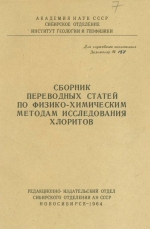 Сборник переводных статей по физико-химическим методам исследования хлоритов