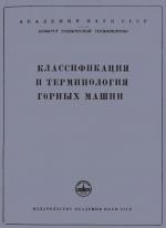 Сборник рекомендуемых терминов. Выпуск 15. Классификация и терминология горных машин