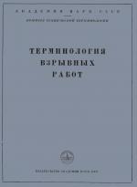Сборник рекомендуемых терминов. Выпуск 22. Терминология взрывных работ