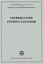 Сборник рекомендуемых терминов. Выпуск 40. Терминология горного давления