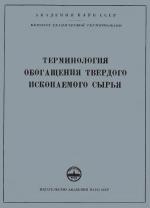 Сборник рекомендуемых терминов. Выпуск 43. Терминология обогащения твердого ископаемого сырья