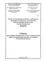 Сборник руководящих материалов по геолого-экономической оценке месторождений полезных ископаемых
