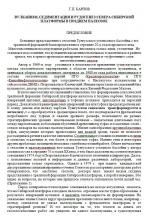 Сборник статей по геологии Сибирской платформы