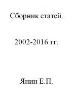 Сборник статей Янина Е.П. по общим вопросам экологии и геохимии, загрязнению окружающей среды ртутью, асбестом и др.