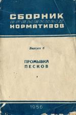 Сборник временных нормативов. Выпуск 6. Промывка песков