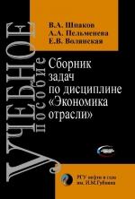 """Сборник задач по дисциплине """"Экономика отрасли"""" (нефтяная и газовая промышленность)"""