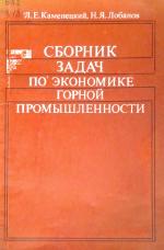 Сборник задач по экономике горной промышленности