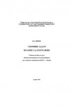 Сборник задач по кристаллографии. Учебное пособие