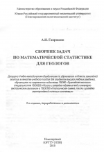 Сборник задач по математической статистике для геологов