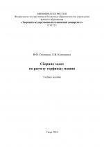 Сборник задач по расчету торфяных машин