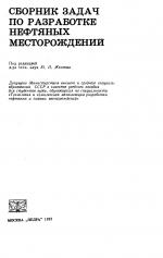 Сборник задач по разработке нефтяных месторождений