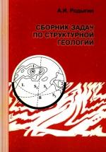 Сборник задач по структурной геологии