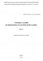 Сборник заданий по инженерно-геологической графике. Часть 1