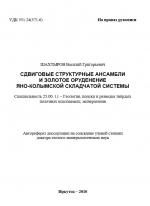 Сдвиговые структурные ансамбли и золотое оруденение Яно-Колымской складчатой системы