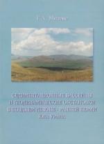 Седиментационные бассейны и геодинамические обстановки в позднем девоне - ранней перми юга Урала