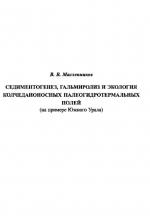 Седиментогенез, гальмиролиз и экология колчеданоносных палеогидротермальных полей (на примере Южного Урала)