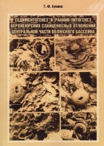 Седиментогенез и ранний литогенез верхнеюрских сланценосных отложений центральной части Волжского бассейна