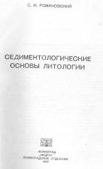 Седиментологические основы литологии