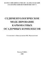 Седиментологическое моделирование карбонатных осадочных комплексов
