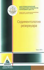 Седиментология резервуара.