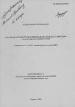 Сеноман юго-востока Рязано-Саратовского прогиба. Стратиграфия и палеогеография