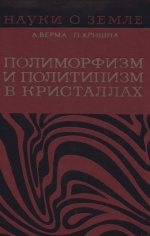 """Серия """"Науки о Земле"""". Том 15. Полиморфизм и политипизм в кристаллах"""